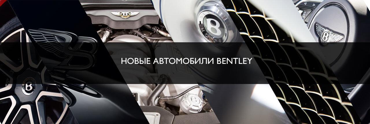 Bentley Bentayga - изображение bentley-banner2017 на Bentleymoscow.ru!